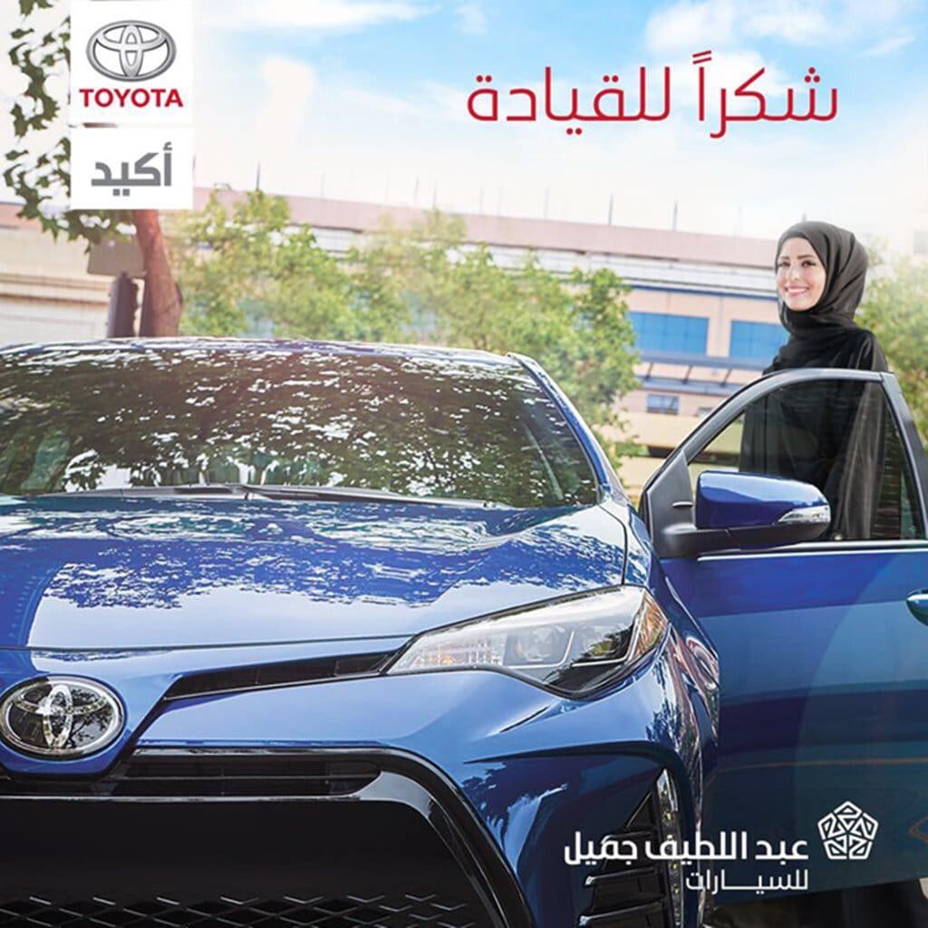 사우디에 여성 운전이 합법화된 후 도요타 광고 Toyota image advert in Saudi