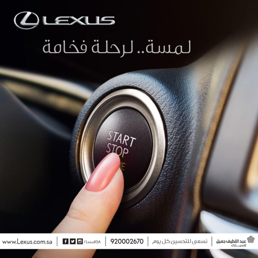 사우디에 여성 운전이 합법화된 후 렉서스 광고 Lexus image advert in Saudi