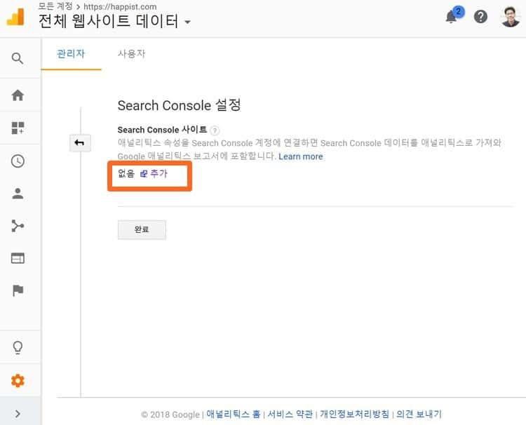 서치 콘솔 설정 Search Console 설정 Search Console 사이트 추가