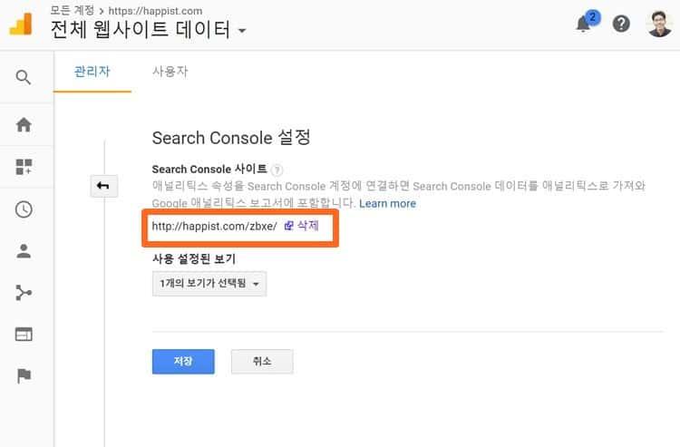 서치 콘솔 설정 Search Console 설정 Search Console 사이트