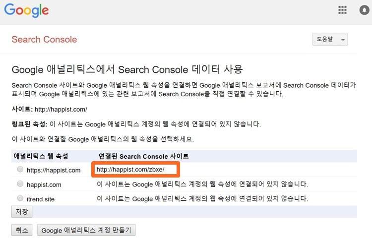 애널리틱스 웹 속성과 연결된 Search Console 사이트