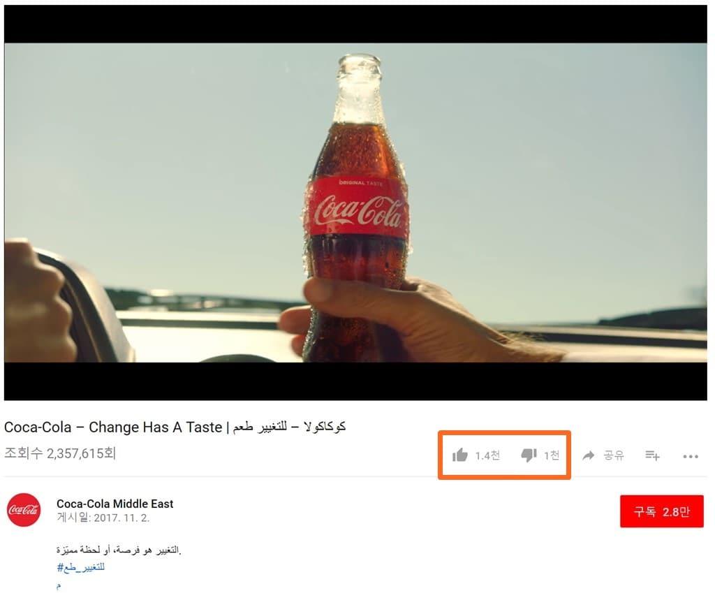 코카콜라 사우디 여성 운전 광고 Saudi Coca-Cola Change Has A Taste