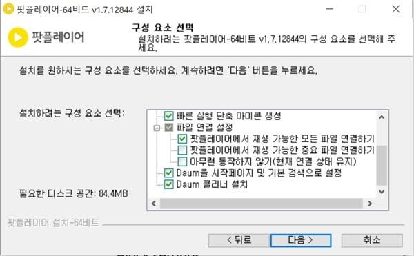 팟플레이어 업데이트 설정 창02