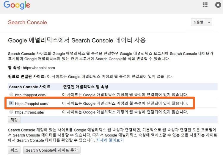 Google 애널리틱스에서 Search Console 데이터 사용 연결