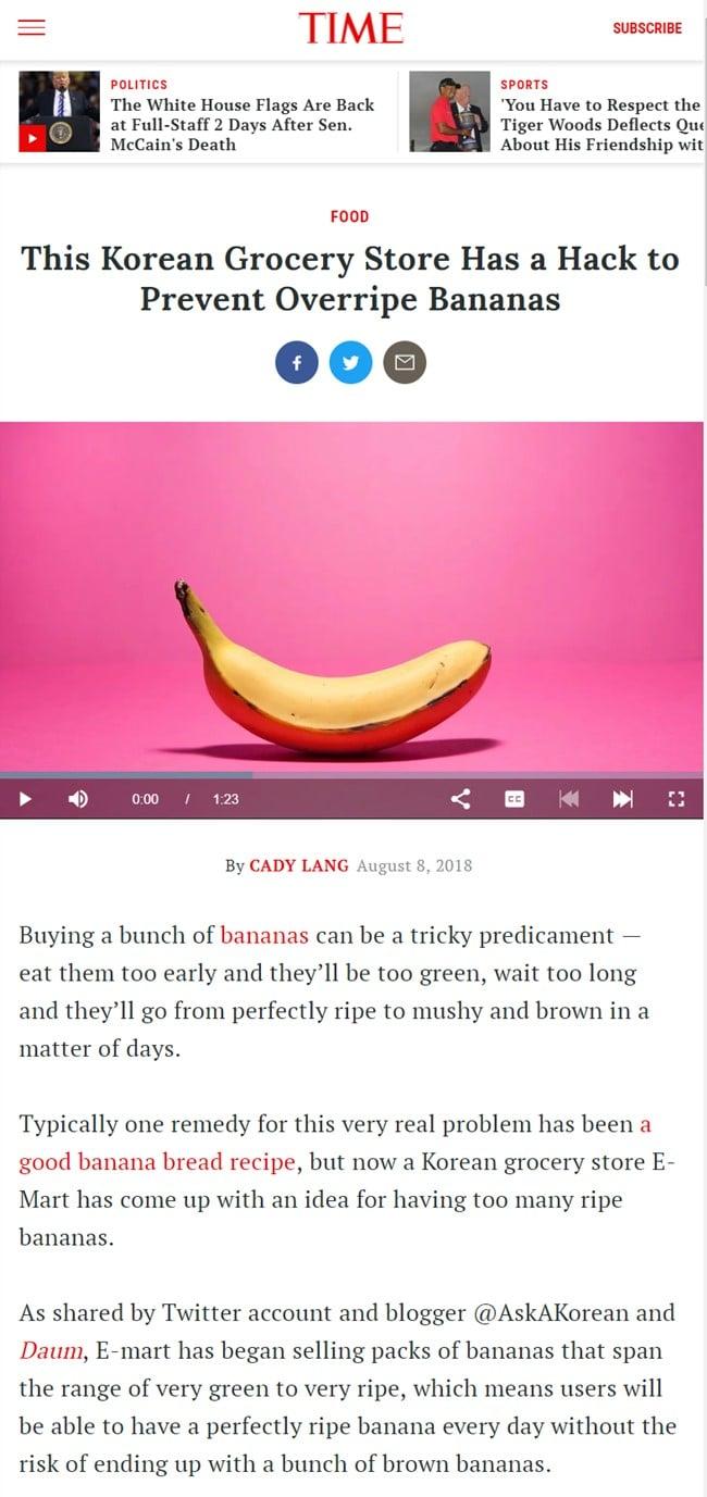 타임에서 소개한 이마트 하루하나 바나나