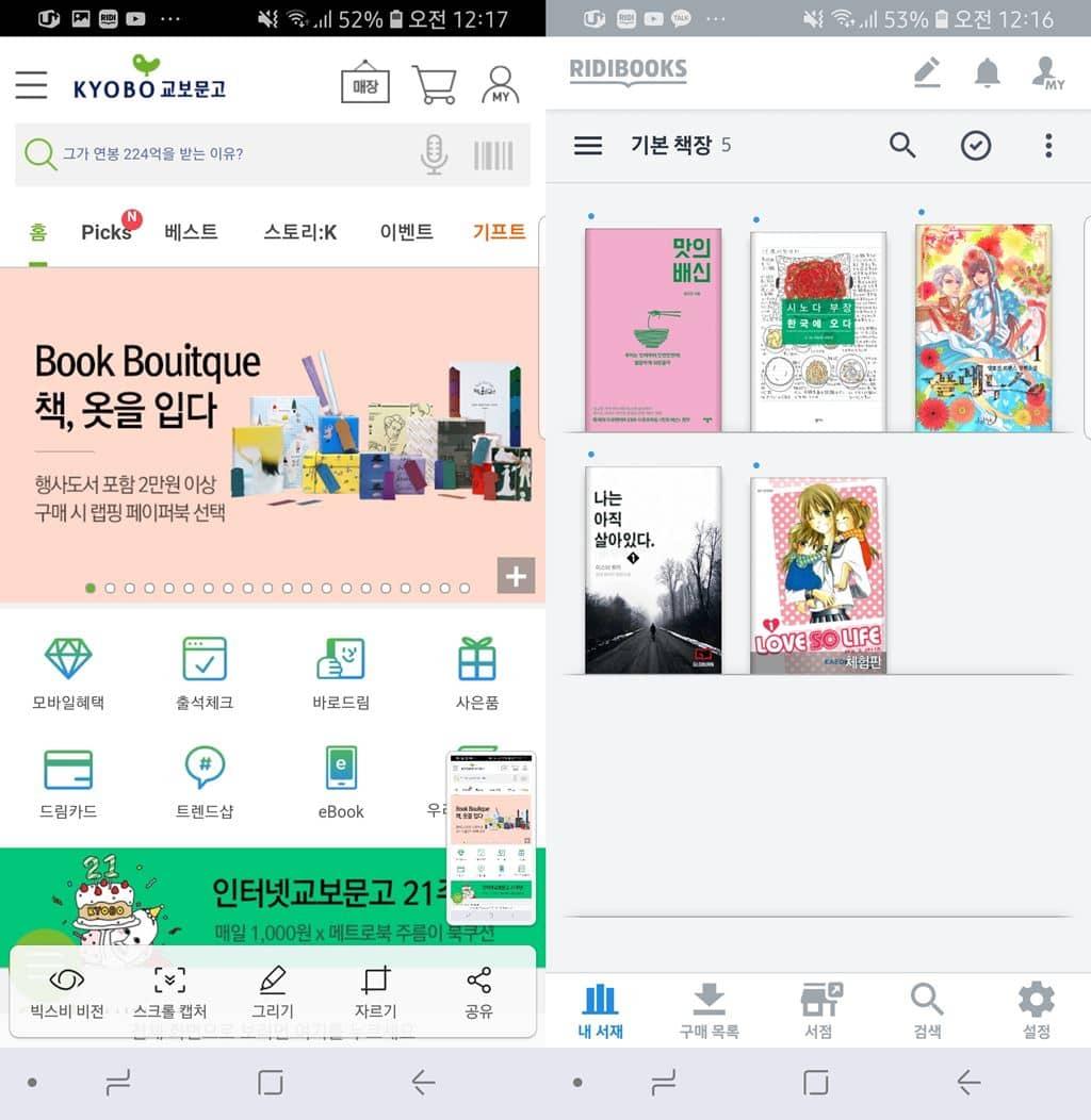 모바일교보문고 앱과 리디북스 앱