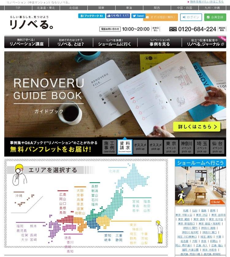 일본 리모델링 사례, 리노베루 사이트 메인