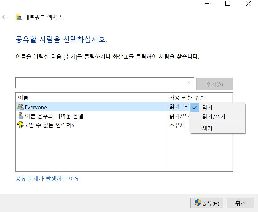 PC와 노트북 네트워크 연결_공유폴더 설정_Everyone 공유 옵션 선택