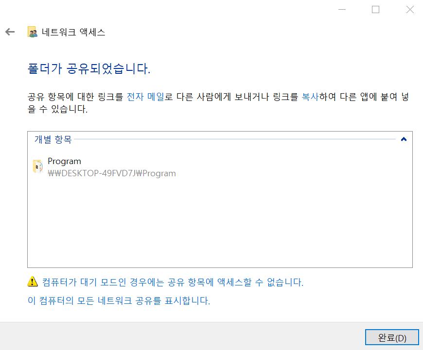 PC와 노트북 네트워크 연결_공유폴더 설정_Everyone 선택 완료