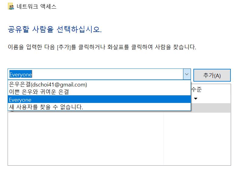 PC와 노트북 네트워크 연결_공유폴더 설정_Everyone 추가
