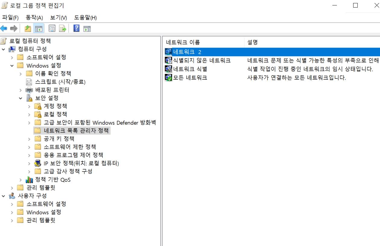 PC와 노트북 네트워크 연결_네트워크 위치 변경 방법01