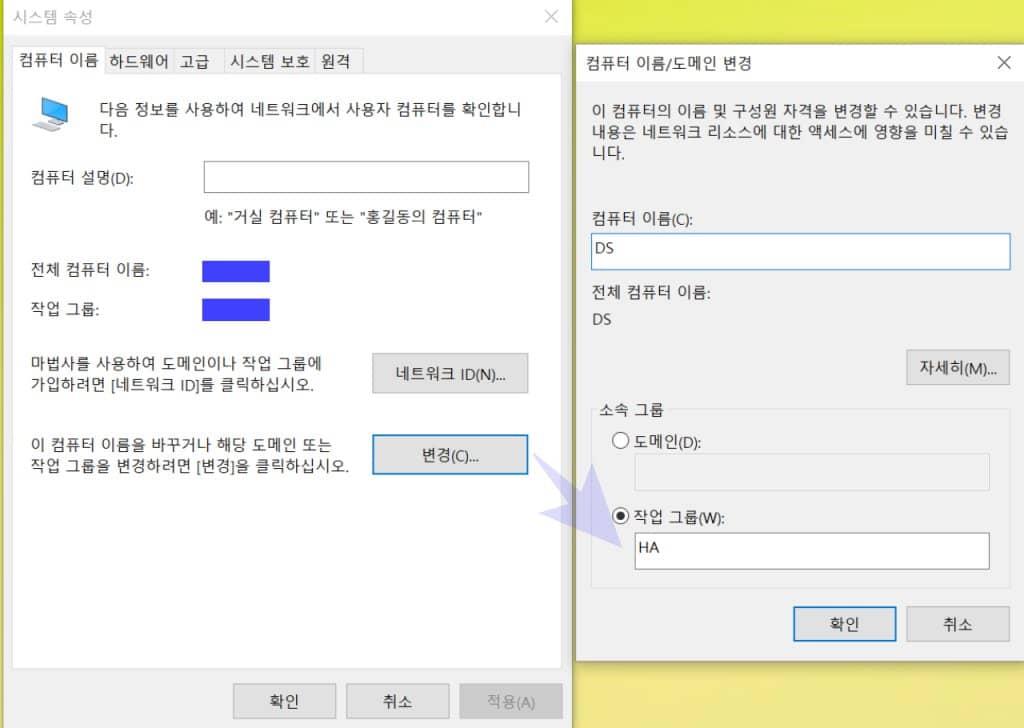 PC와 노트북 네트워크 연결_작업그룹 수정