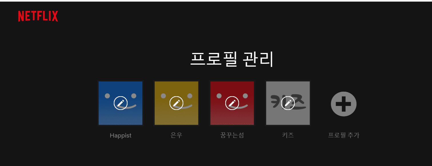 넷플릿스 프로필 관이 화면