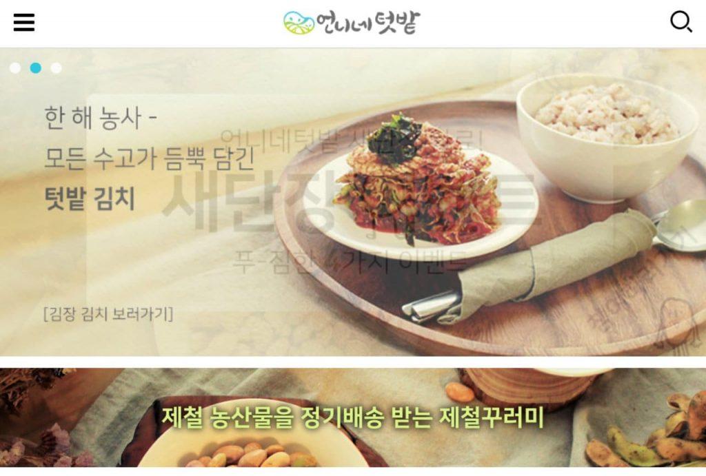 유기농 농산물 정기 배송, 언니네텃밭 홈페이지 메인