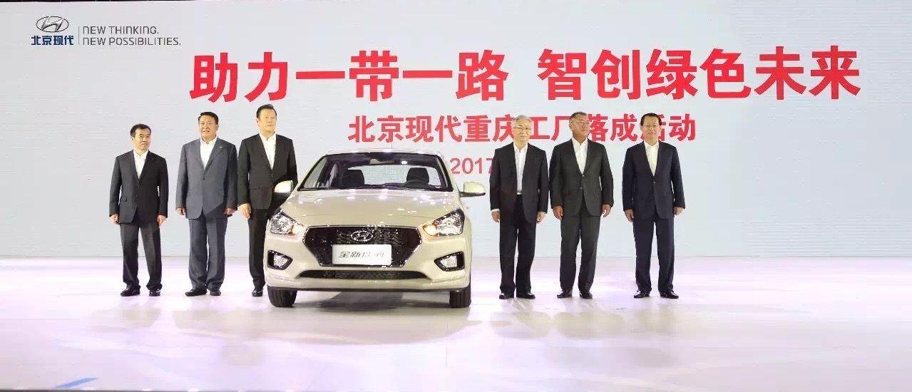 현대자동차 연산 30만대 규모의 중국 충칭 공장 준공식 北京现代第五工厂重庆落成 年产整车30万辆