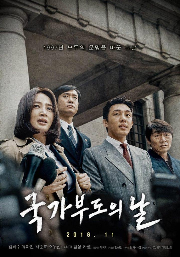 국가부도의 날 포스터 김혜수 유아 허준호