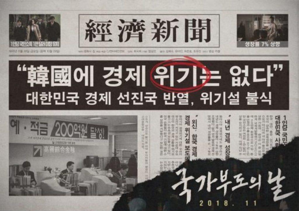 국가부도의 날 포스터 한국에 경제 위시는 없다