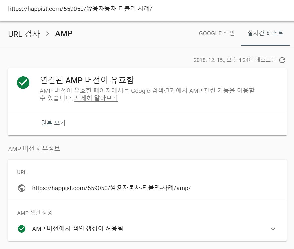 워드프레스 AMP 오류 amp-iframe 태그의 'src' 속성의 URL이 누락되었습니다. 문제 해결 후 테스트 모습