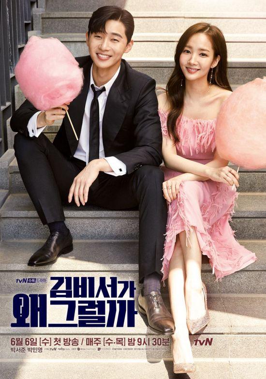 웹튠 인기를 기반으로 드라마화 대 흥행한 김비서가 왜 그럴까 포스터