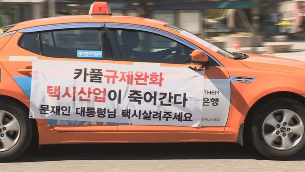 한국 카풀허용을 반대하는 택시, Image - SBS