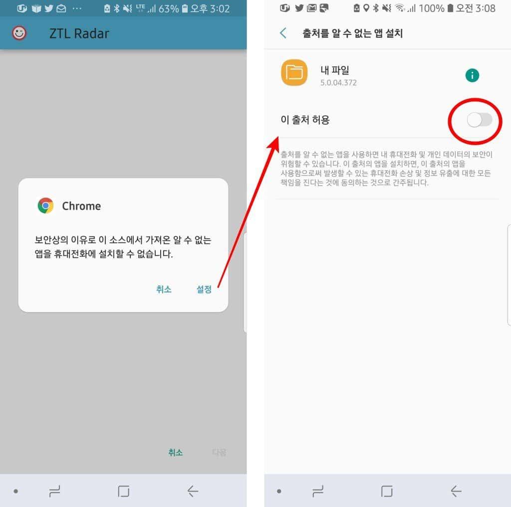 ZTL Radar 설치 시 소스를 알 수 없는 앱이라는 메세자가 나올 시는 설정에서 출처를 허용해 준다,_Screenshot_20181129-150240_Package installer-side