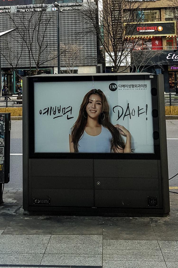 강남역의 광고들, 광고를 위한 어거지 디스플레이 광고, Image - Choi dongsoon