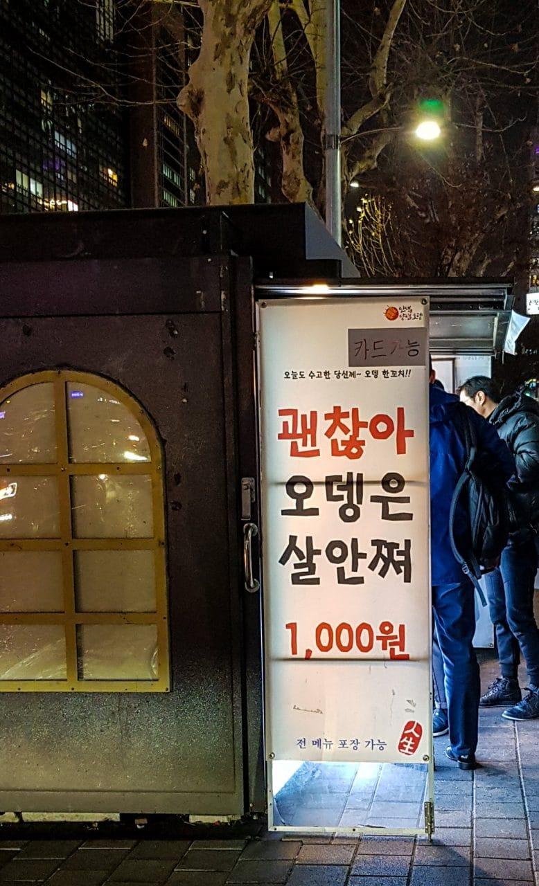 강남역 포장마차, 괜찮아 오뎅은 살안쩌, Image - Choi dongsoon