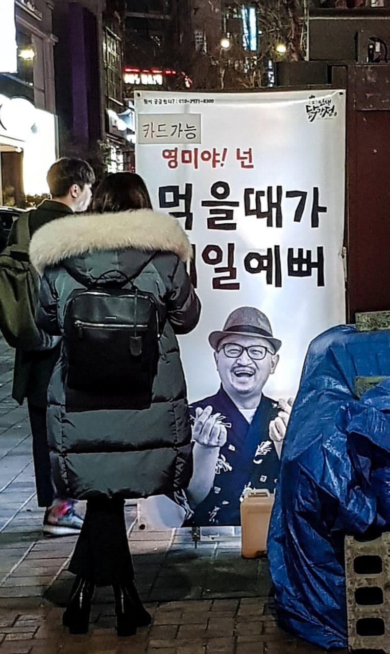 강남역 포장마차, 영미야 넌 먹을때가 제일 예뻐, Image - Choi dongsoon