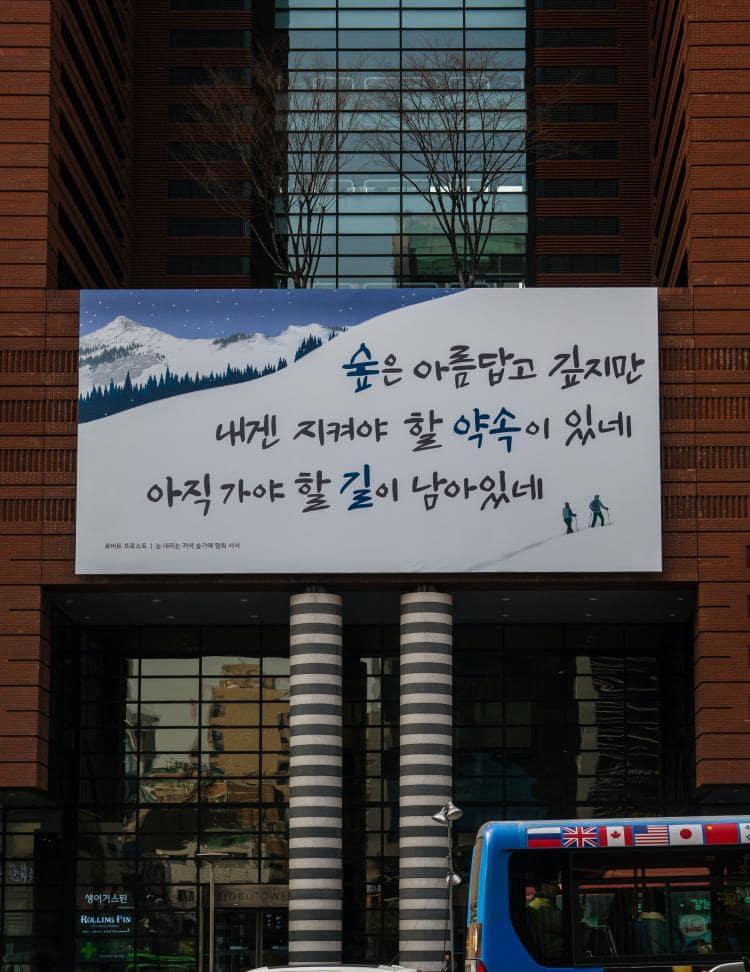 교보문고 강남점 현판 숲은 아름답고 깊지만 내겐 지켜야 할 약속이 있네 아직 가야 할 길이 남아 있네, Image - Choi dongsoon
