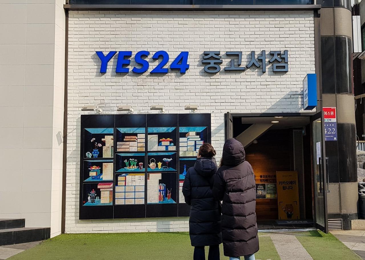 예스24 중고서점, Image - Choi dongsoon
