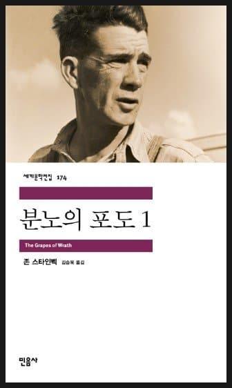 존 스타인 벡 '분노의 포도' 표지