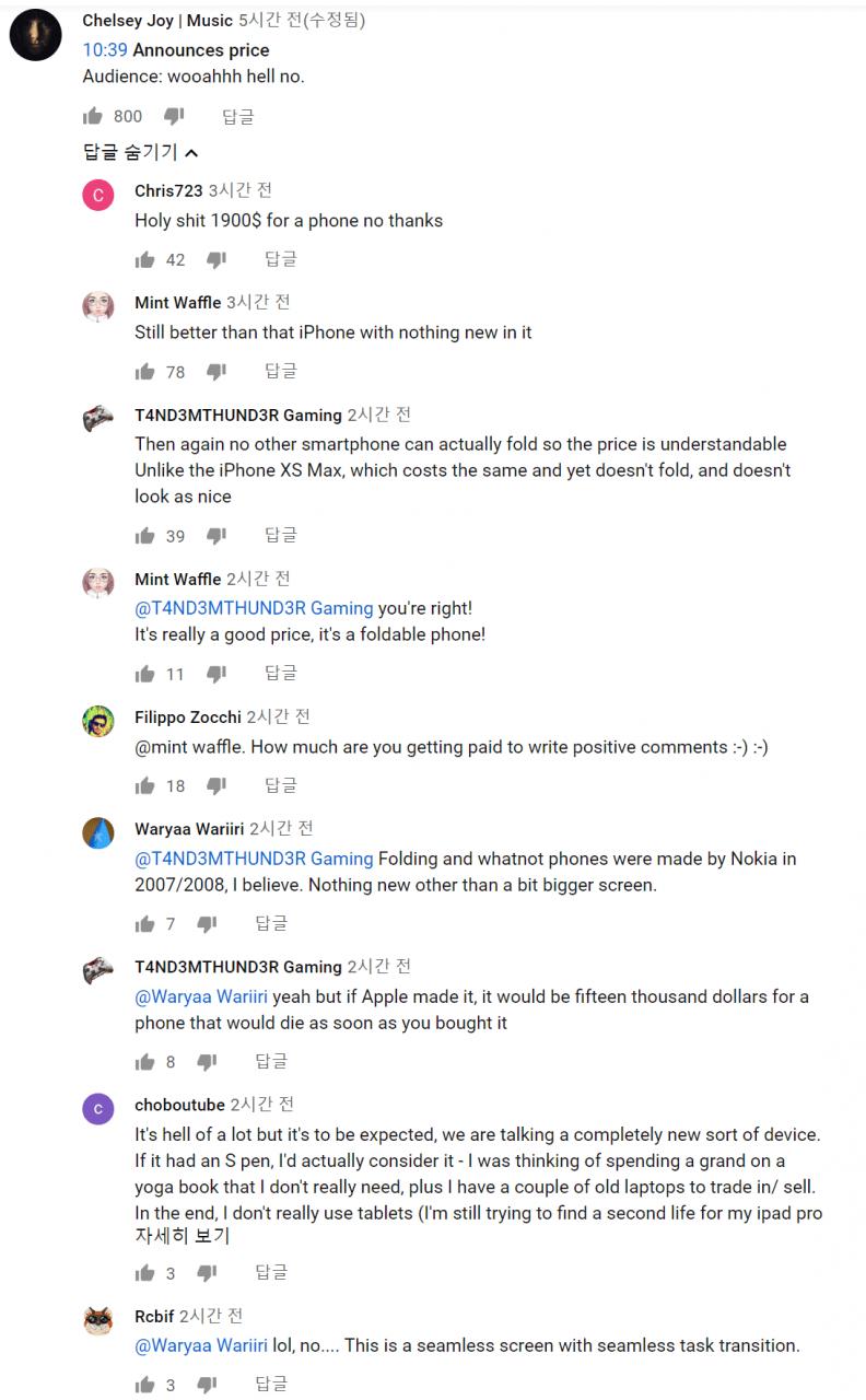 CNET 유튜브 영상을 본 갤럭시 폴드 가격에 대한 미국인들의 반응