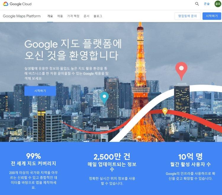 구글맵 플랫폼 사이트 첫화면