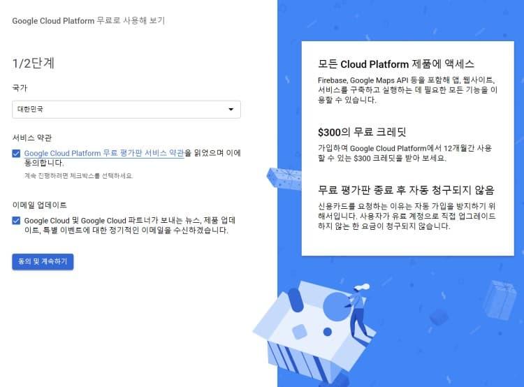 구글맵(Google 지도) 플랫폼 사용 설정 - 구글 결제 계정 만들기 - 무료로 사용해보기 $300 무료 크레딧 받기