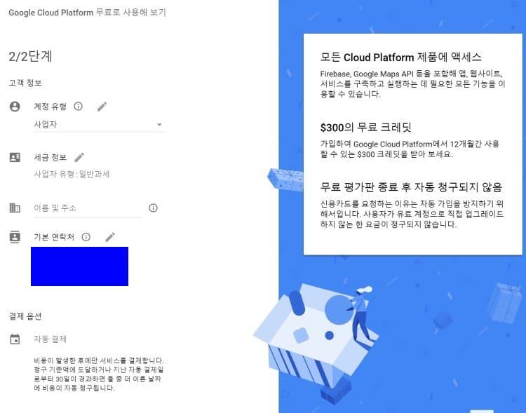 구글맵(Google 지도) 플랫폼 사용 설정 - 구글 결제 계정 만들기 - 무료로 사용해보기 $300 무료 크레딧 받기2