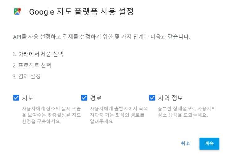 구글맵(Google 지도) 플랫폼 사용 설정 - 선택