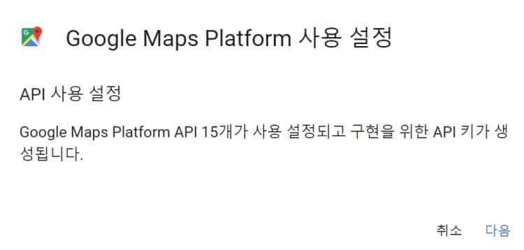 구글맵(Google 지도) 플랫폼 사용 설정 -  API 사용 설정