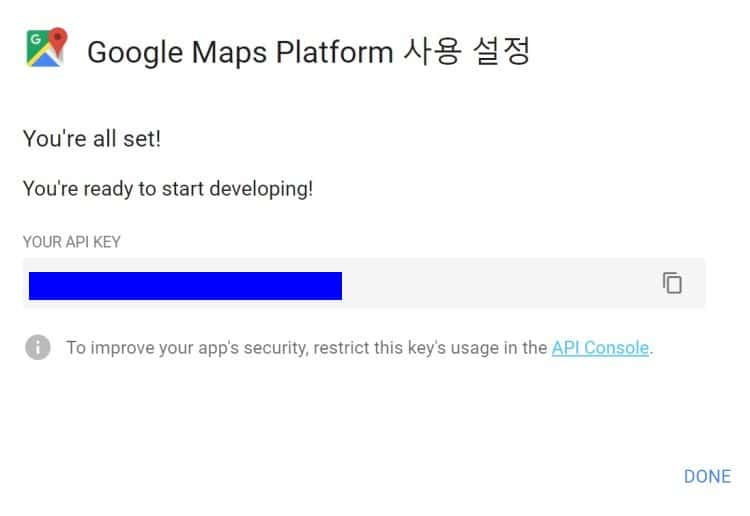 구글맵(Google 지도) 플랫폼 사용 설정 -  API 키