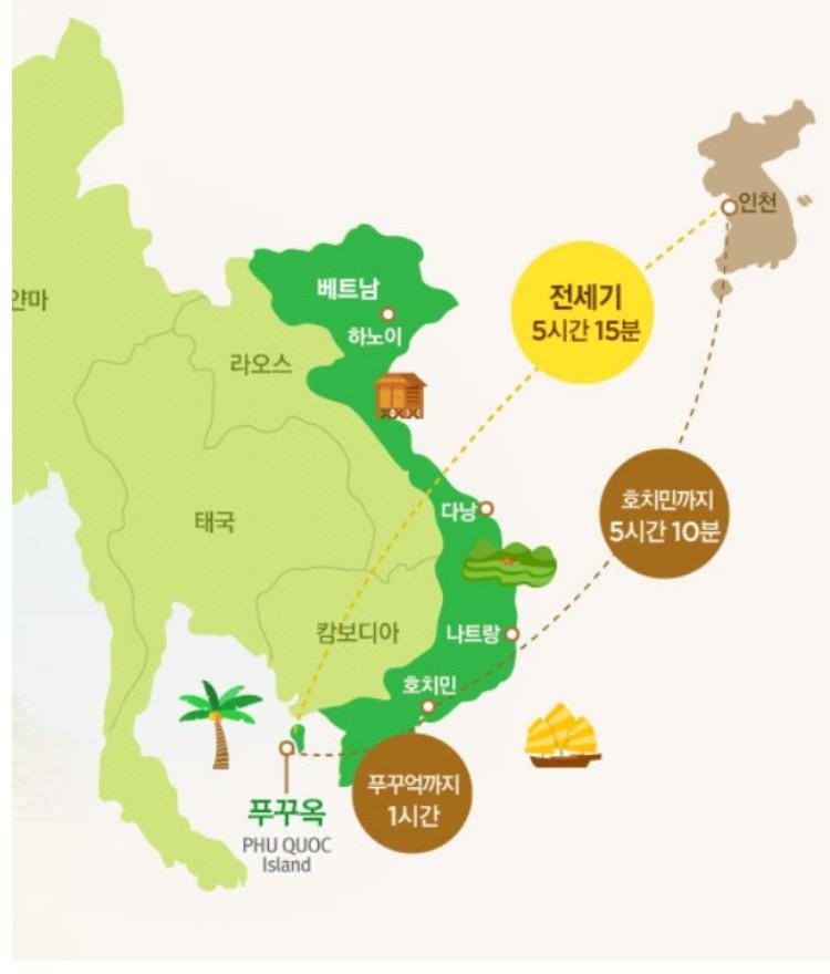 인천에서 베트남 푸꾸옥 항공 이동 시간