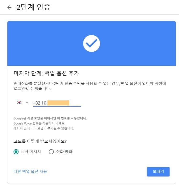 Google Workspace 2단계 인증 설정 및 적용 방법 9