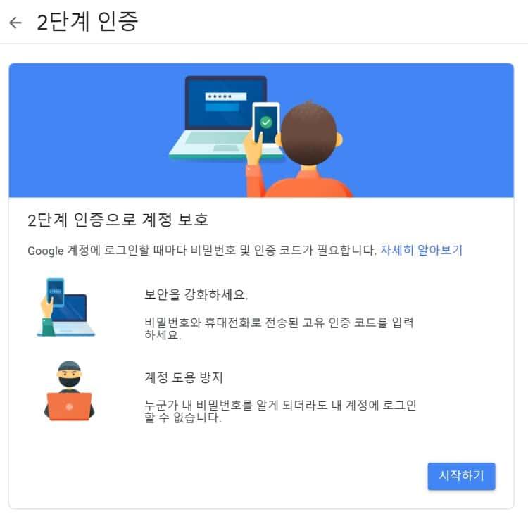 Google Workspace 2단계 인증 설정 및 적용 방법 2