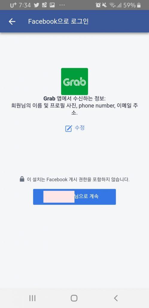 그랩(GRAB) 설치 시 페리스북 계정으로 등록 화면