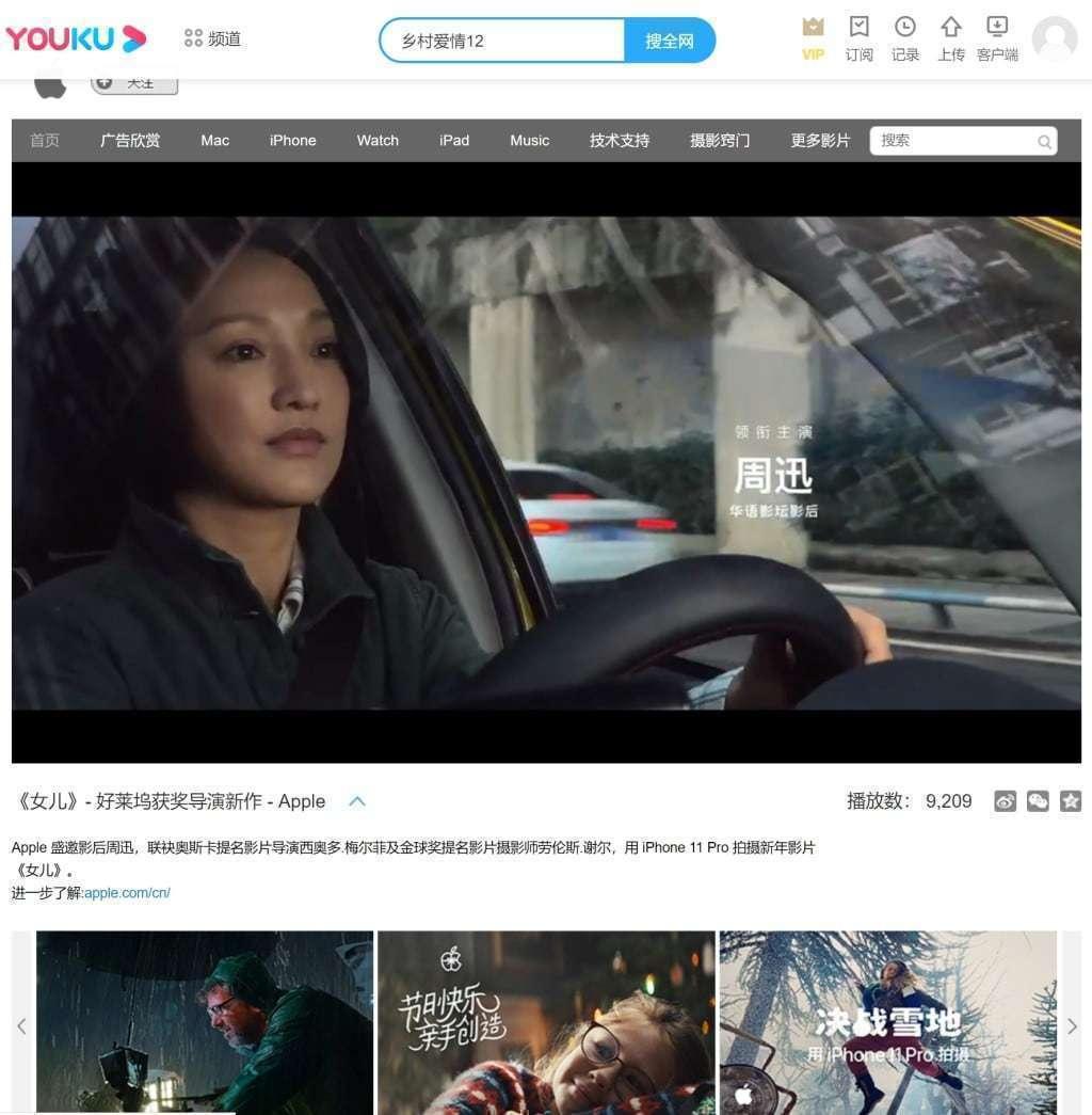 애플 중국 2020년 설날 축하 광고가 오픈된 웨이보 애플 계정, apple chinese new year ads