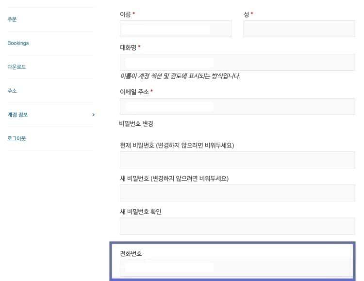 우커머스 계정 정보_ 전화번호 추가 모습