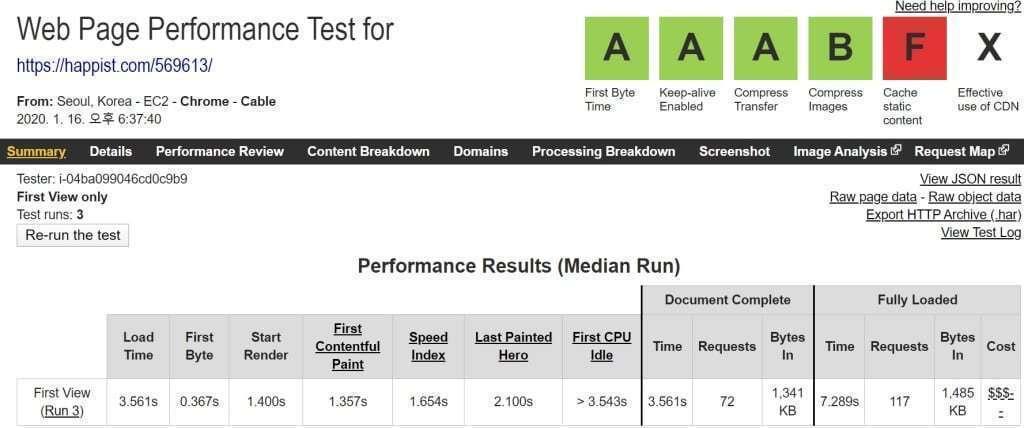 워드프레스에 유튜브 영상 임베딩하지 않았을 시 webpagetest.org 테스트 결과