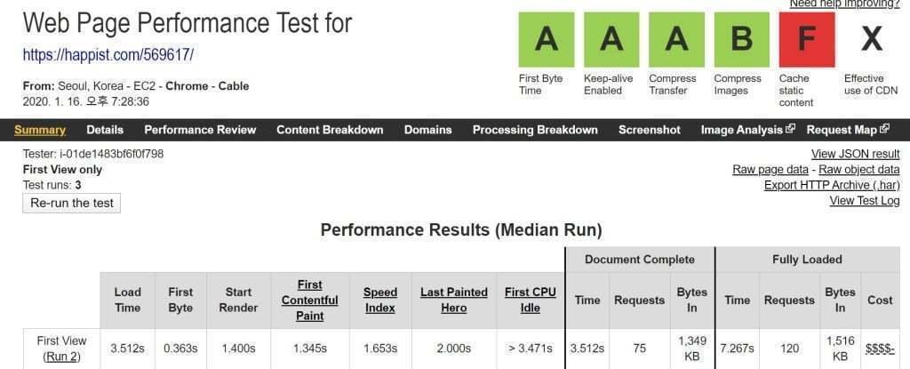 워드프레스에 유튜브 영상 1개를 임베딩 + WP YouTube Lyte 플러그인 적용 시 webpagetest.org 테스트 결과.jpg