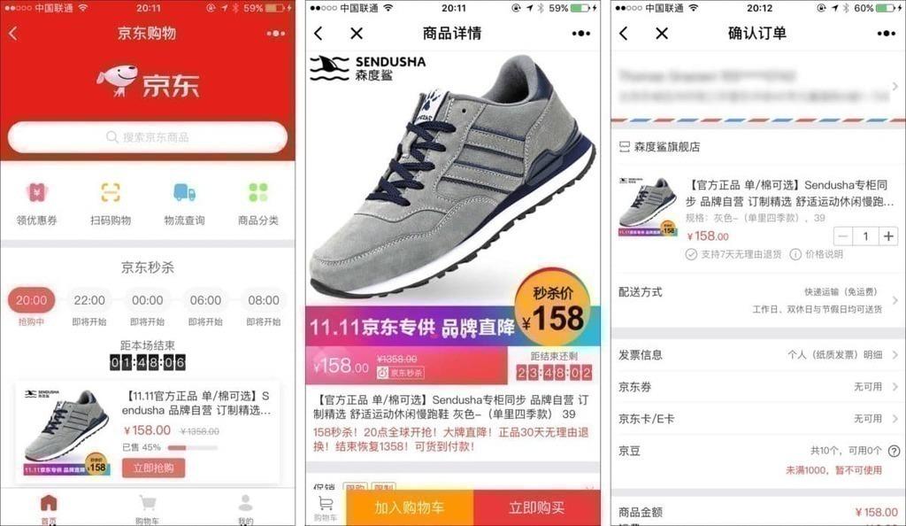 위챗 미니 프로그램 'The WeChat Mini Program' 진동 활용 사례-jd-mini-program