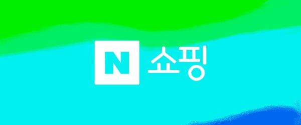 네이버쇼핑