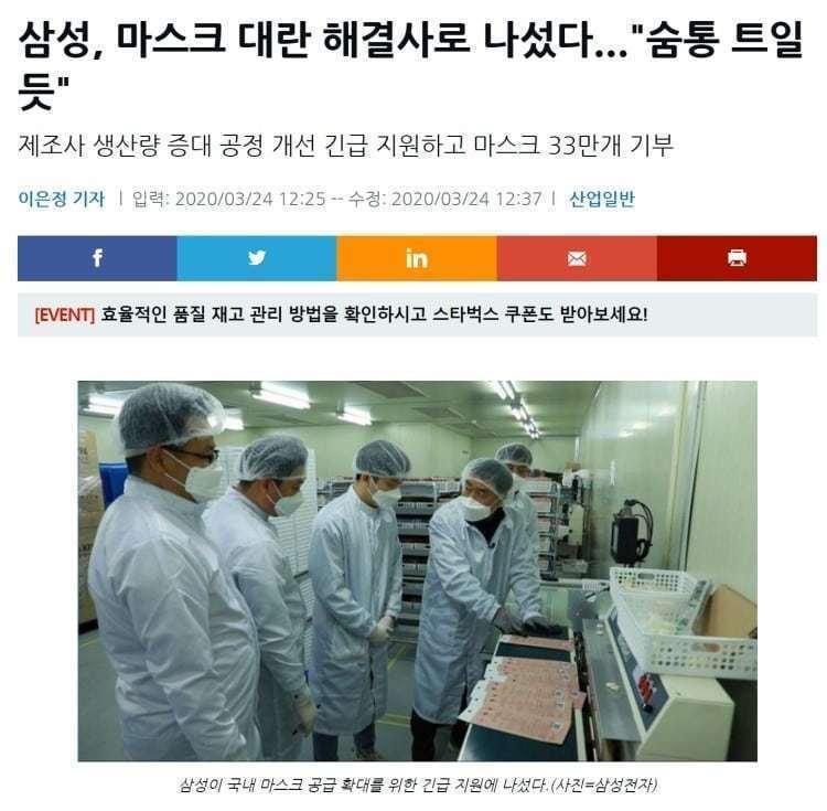 삼성의 마스크 공급 관련 기사, zdnetKorea