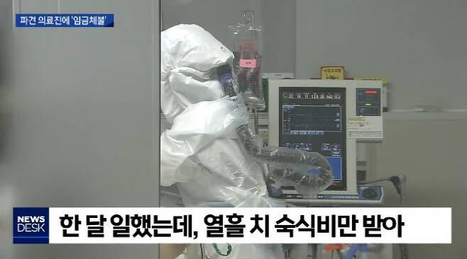 대구시 지원금 미지급 MBC 보도